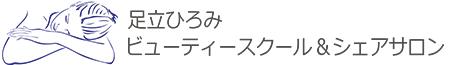 湘南茅ケ崎のエステスクール「足立ひろみビューティースクール&シェアサロン」